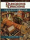 モルデンカイネンの魔法大百貨 (ダンジョンズ&ドラゴンズ第4版 サプリメント)