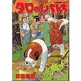 タロのいちんち / 菅原 雅雪 のシリーズ情報を見る
