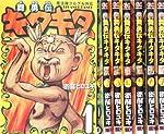 魔法陣グルグル外伝 舞勇伝キタキタ コミック 全7巻完結セット (ガンガンコミックスONLINE)