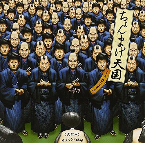 ちょんまげ天国 in DEEP 大江戸サラウンド仕様