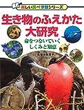 PHP研究所 長谷川 眞理子 生き物のふえかた大研究 (楽しい調べ学習シリーズ)の画像