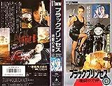 ブラックプリンセス 地獄の天使 [VHS]