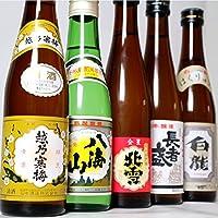 金賞受賞 日本酒 飲み比べセット 300ml×5本(月)
