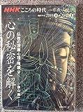 心の秘密を解く-仏教の深層心理・唯識 下    NHKシリーズ NHKこころの時代