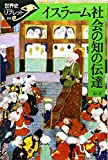 イスラーム社会の知の伝達 (世界史リブレット)
