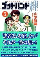 ゴッドハンド輝(5) (講談社漫画文庫)