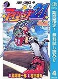 アイシールド21【期間限定無料】 4 (ジャンプコミックスDIGITAL)