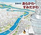 あらかわ・すみだがわ (日本の川)