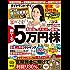 ダイヤモンドZAi (ザイ) 2016年12月号 [雑誌]