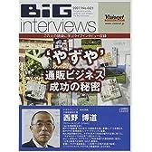 """""""やずや""""通販ビジネス成功の秘密[CD]"""