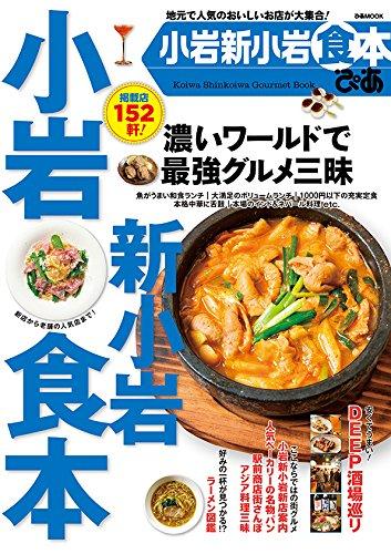 ぴあ小岩新小岩食本 (ぴあMOOK)の詳細を見る