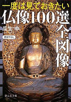 一度は見ておきたい仏像100選全図像 (静山社文庫)の詳細を見る