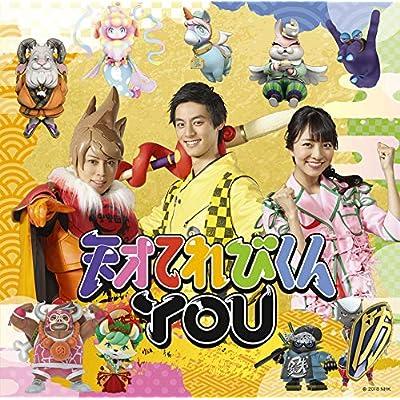 天才てれびくんYOU(初回生産限定盤)(DVD付)
