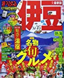 まっぷる 伊豆 '15 (まっぷるマガジン)