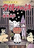 三丁目の夕日 夕焼けの詩(44) (ビッグコミックス)