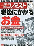 エコノミスト 2011年 7/12号 [雑誌]