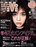 ViVi (ヴィヴィ) 2017年 12月号 [雑誌]