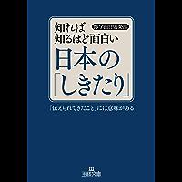 知れば知るほど面白い日本の「しきたり」―――「伝えられてきたこと」には意味がある (王様文庫)