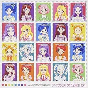 TVアニメ『アイカツ! 』オリジナルサウンドトラック アイカツ! の音楽!! 01