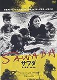 SAWADA[DVD]