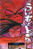 うしおととら (第8巻) (少年サンデーコミックス〈ワイド版〉)