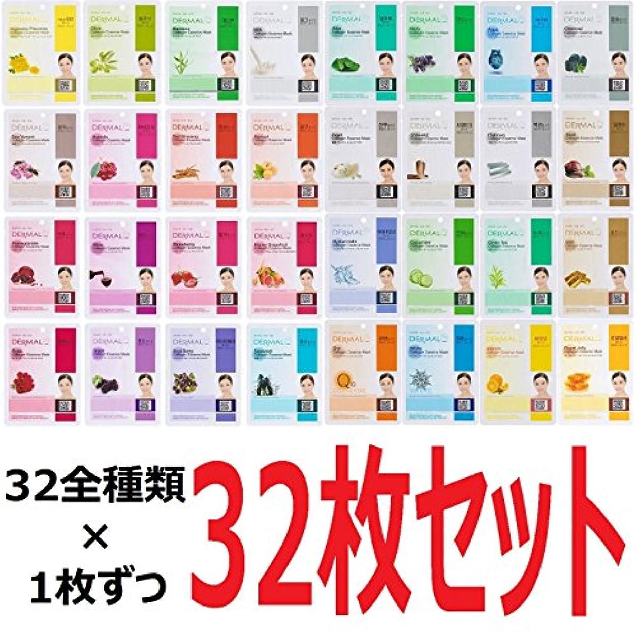 本祖先どんよりしたDERMAL(ダーマル) エッセンスマスク 32枚セット(32種全種類)/Essence Mask 32pcs [並行輸入品]