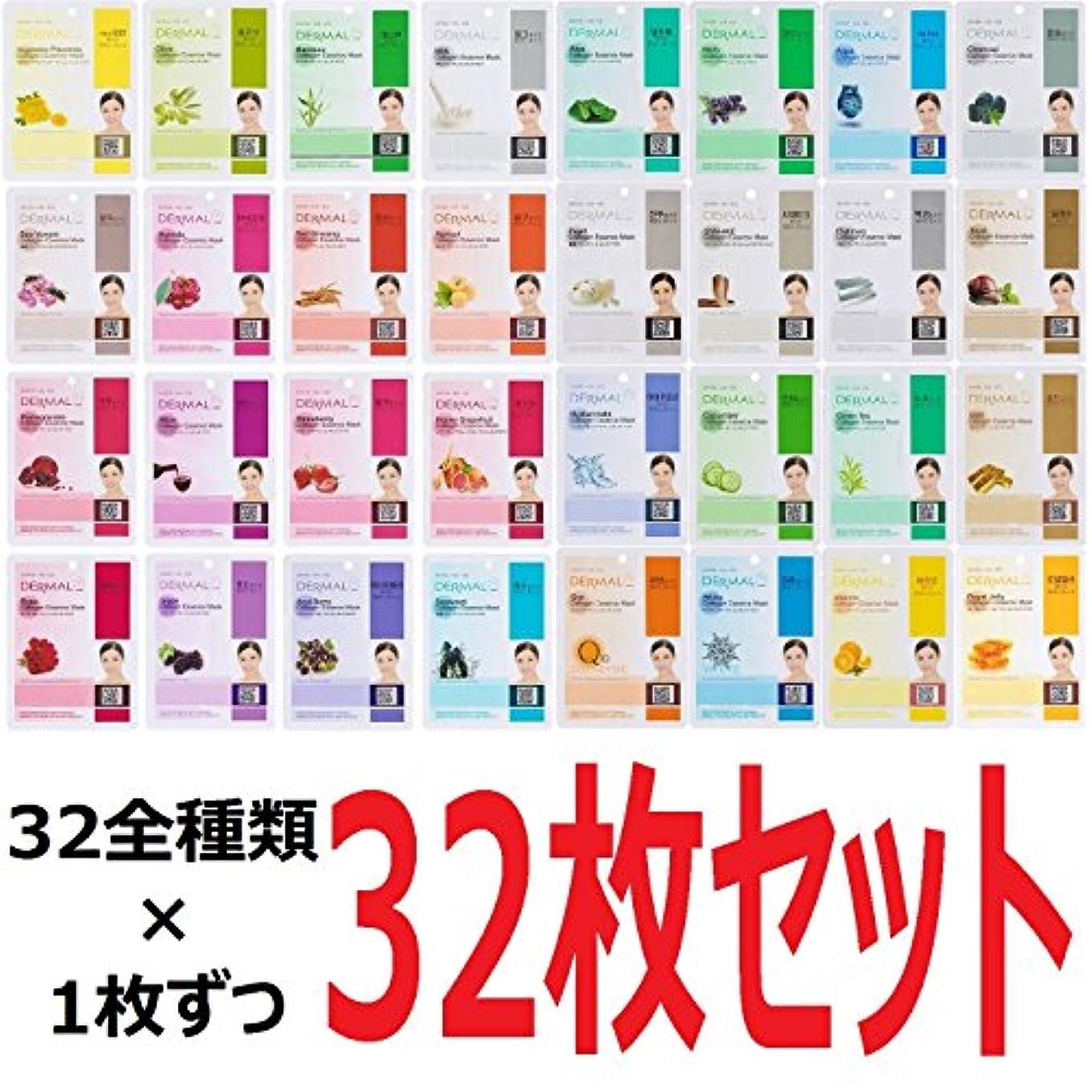 卑しい反響する真実にDERMAL(ダーマル) エッセンスマスク 32枚セット(32種全種類)/Essence Mask 32pcs [並行輸入品]