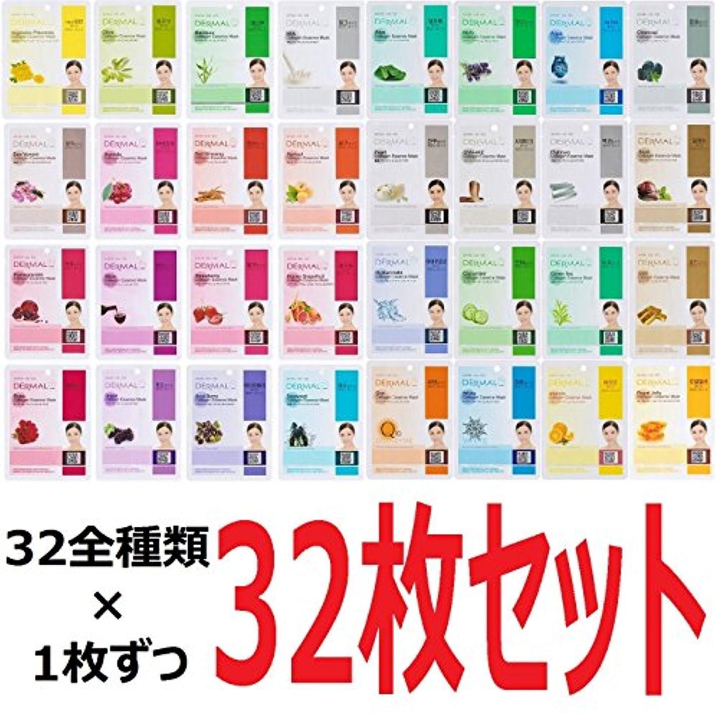 前書きリーガン任意DERMAL(ダーマル) エッセンスマスク 32枚セット(32種全種類)/Essence Mask 32pcs [並行輸入品]