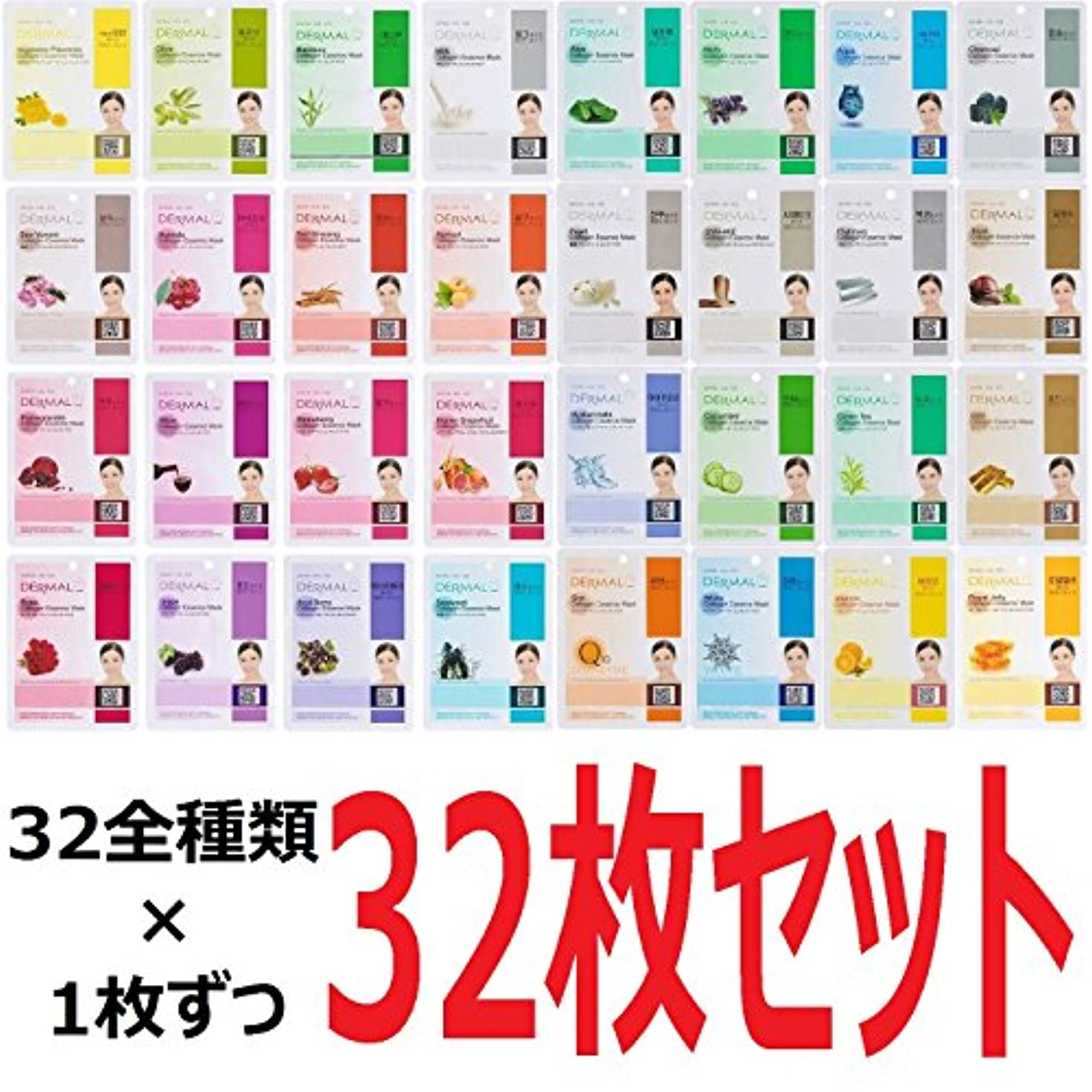 暫定の不良品危険を冒しますDERMAL(ダーマル) エッセンスマスク 32枚セット(32種全種類)/Essence Mask 32pcs [並行輸入品]