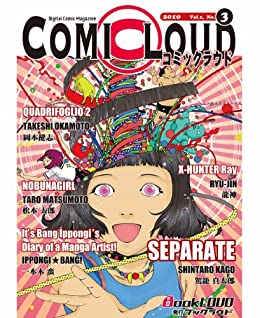 [Ippongi, Bang, Jin, Ryu, Kago, Shintaro, Okamoto, Takeshi, Matsumoto, Taro]のCOMICLOUD Voi.1, No.3 (English Edition)