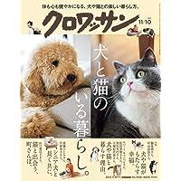 クロワッサン 2021年11/10号No.1056[犬と猫のいる暮らし。]