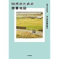 10代のための読書地図 (別冊本の雑誌20)