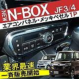 img_N-BOX NBOX カスタム JF3 JF4 エアコンパネル メッキベゼル メッキリング インテリ