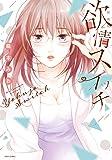 新装版 欲情スイッチ (ミッシィコミックス/YLC Collection)