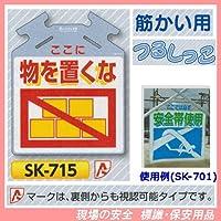 筋かい用つるしっこ 安全標識 ここに 物を置くな SK-715