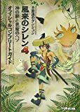 不思議のダンジョン 風来のシレン4 神の眼と悪魔のヘソ オフィシャルコンプリートガイド (ファミ通の攻略本)