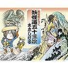 鬼太郎と行く妖怪道五十三次 (YM books)