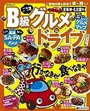 京阪神・名古屋発 B級グルメドライブ (まっぷるB級グルメ) 画像