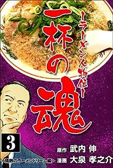 一杯の魂-ラーメン人物伝-3