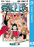 ONE PIECE モノクロ版 43 (ジャンプコミックスDIGITAL)