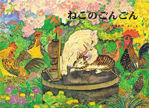 ねこのごんごん (こどものともコレクション2009)