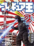 フィギュア王 No.133 ゴジラ (ワールド・ムック 765)