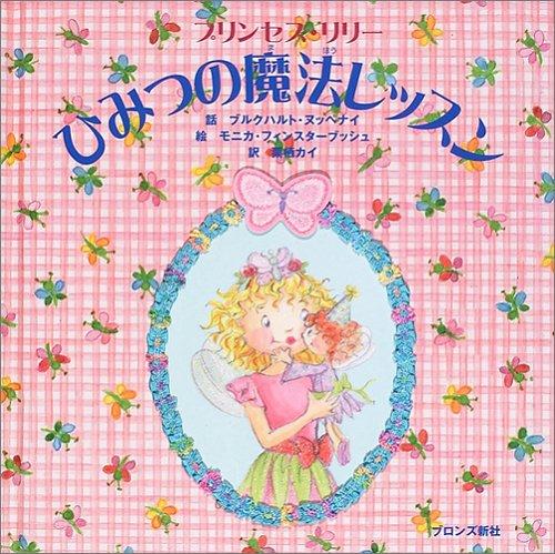 ひみつの魔法レッスン―プリンセス・リリー