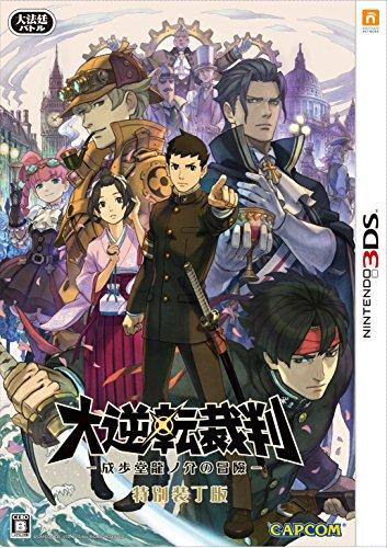 大逆転裁判 -成歩堂龍ノ介の冒險- 特別装丁版 - 3DSの詳細を見る