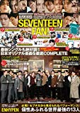 K-POP BOYS BEST COLLECTION SEVENTEEN FAN! (メディアックスMOOK)