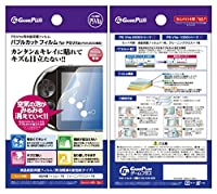 PS Vita2000用 バブルカットフィルム for PS Vita(PCH-2000シリーズ専用)