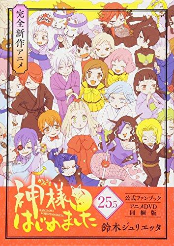 神様はじめました 25.5巻 公式ファンブック アニメDVD同梱版 (花とゆめコミックス)の詳細を見る