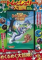 劇場版トムとジェリーの大冒険DVD BOOK (宝島社DVD BOOKシリーズ)