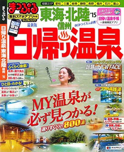 まっぷる 日帰り温泉 東海・北陸 信州 '15 (まっぷるマガジン)