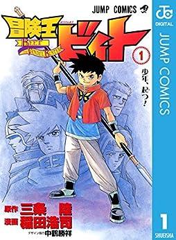 [三条陸, 稲田浩司]の冒険王ビィト 1 (ジャンプコミックスDIGITAL)